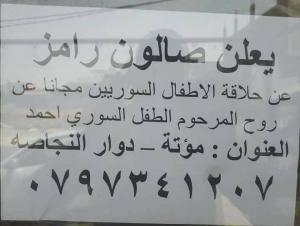 عن روح الطفل السوري  ..  صالون يعلن عن تقديم الحلاقة مجاناًً لاطفال سورية