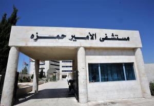 مستشفى الأمير حمزة: لا وفيات بسبب عطل بأجهزة التنفس