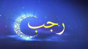 مفتي المملكة: غد الثلاثاء غرّة شهر رجب