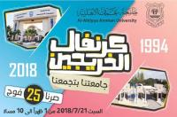 """الكرنفال الاحتفالي الاول لخريجي """"عمان الأهلية"""""""