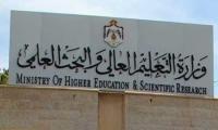 """""""التعليم العالي"""" يمهل كليات 6 اشهر لغايات استكمال إجراءات الترخيص"""