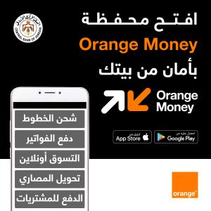 """تفعيل محفظة """"Orange Money"""" الإلكترونية"""