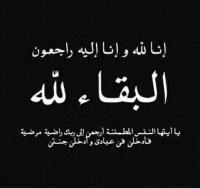 والدة الفريق الرقاد مدير المخابرات الأسبق في ذمة الله