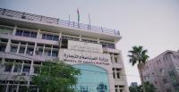 تمديد إغلاق وزارة الصناعة والتجارة