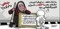 السلطة الفلسطينية تقطع راتب رسامة الكاريكاتير أمية جحا منذ عام