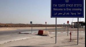 """حماس تغلق معبر """"ايريز"""" بين غزة والاحتلال"""