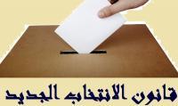 العضايلة: لا يوجد قانون أو توجه لتعديل قانون الانتخاب
