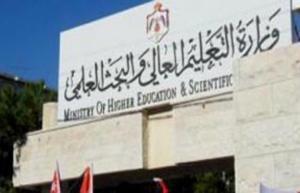 تحديد أعداد الطلبة المقبولين بالجامعات الرسمية للعام المقبل