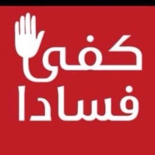 قضية فساد بمئات الالاف من الدنانير وبفتوى حكومية