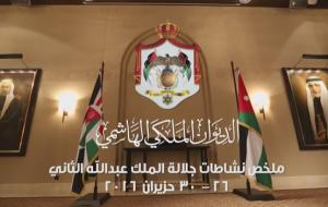 ملخص نشاطات الملك من 26 - 30 حزيران 2016 (فيديو)