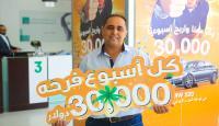 """مدخر في قلقيلية يفوز بالجائزة الأسبوعية من """"القاهرة عمان"""""""