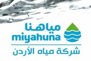 تغيير برنامج توزيع المياه في إسكان ماركا