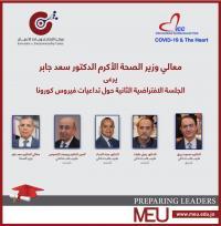 جابر: : النظام الصحي الأردني مطمئن ..  وكوادرنا مدربة للتعامل مع الاوبئة