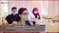 انطلاق الفصل الصيفي بجامعة الشرق الأوسط (فيديو)