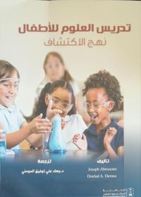 """كتاب جديد لعضو هيئة التدريس في """"عمان العربية"""" الدكتور جهاد المومني"""