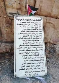 عامان على شهداء فاجعة البحر الميت ..