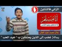 طفل يوجه رساله غاضبة الى من يحتفل بعيد الحب (فيديو)