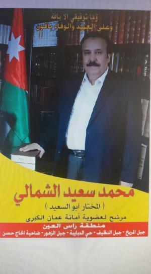 """المرشح لعضوية مجلس أمانة عمان """" محمد الشمالي"""" : """"شعاري العدل والمساواة بالخدمة"""""""