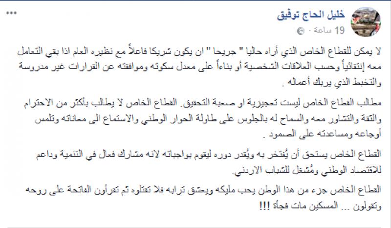 الحاج توفيق جعفر حسان image.php?token=48d2f0fc2ef956a2139d2f14e7947853&size=xlarge