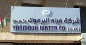 نبيل الزعبي مديرا عاما لمياه اليرموك