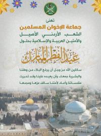 جماعة الإخوان المسلمون في الأردن تهنئ بالعيد