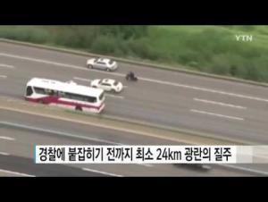 الشرطة الكورية تطارد سعودياً في الشوارع لهذا السبب!! (فيديو)