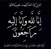 والد الوزير السابق وائل عربيات في ذمة الله