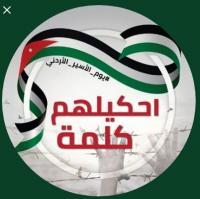 نشطاء يطلقون حملات تضامنية مع الأسرى الأردنيين في الإحتلال
