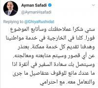 وزير الخارجية يعتذر لسيدة اردنية في تركيا