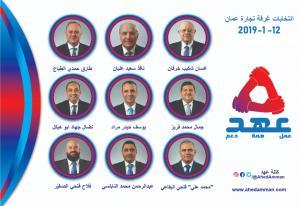 """اشهار كتلة """"عهد"""" لانتخابات """"تجارة عمان"""" الاربعاء"""