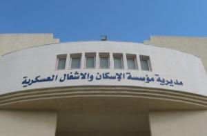 المستفيدون من صندوق اسكان ضباط الجيش لشهر حزيران (أسماء)