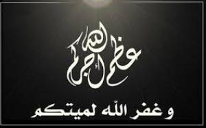 """عم الزميل وليد حسني """"الحاج حسن زهره"""" في ذمة الله"""