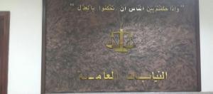 النيابة العامة تنفي اخلاء سبيل أعضاء مجلس نقابة المعلمين