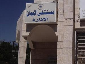 بين يدي وزير الصحة  ..