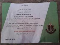 منشورات لجيش الإحتلال تهدد المشاركين بمسيرة العودة