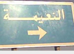 دخول قرار رفع العزل عن بلدة النعيمة حيز التنفيذ