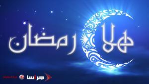 هلا و رمضان يُسجلان 5625  اسما في المملكة