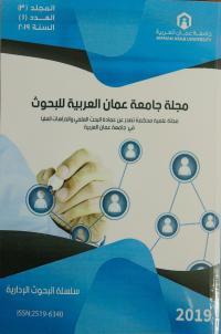 """مجلة """"سلسلة البحوث الإدارية"""" تصدر عن جامعة عمان العربية"""