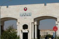 تخفيض أجور السكن للفصل الثاني بالجامعة الهاشمية
