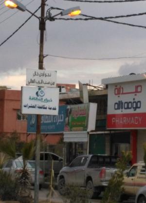 إنارة شوارع المفرق نهاراً  ..  (صورة)