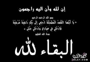 نجل شقيق سعد هايل السرور في ذمة الله