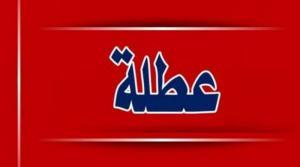 الأردنيون يؤيدون تعطيل المدارس والجامعات حتى انتهاء أزمة الكورونا