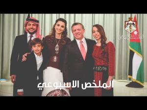 ملخص نشاطات الملك عبدالله الثاني في أسبوع (فيديو)