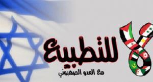 """قريباً ..  ميثاق لعلماء الأمة لمواجهة التطبيع مع """"إسرائيل"""""""