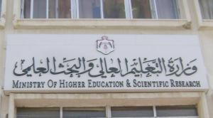 """""""التعليم العالي"""" : آلية اختيار البحوث المدعومة ماليا شفافة"""