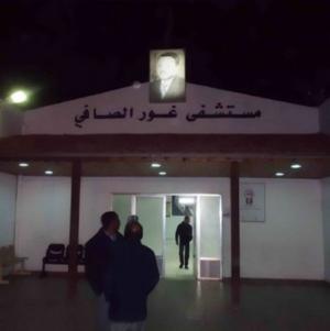 نقابة الأطباء : تحية اكبار لكوادر مستشفى غور الصافي