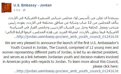 """""""ويلز"""" تشكل مجلسا شبابياً اردنياً image.php?token=7b92cbd5de2aa893c550f26c954183d5&size="""
