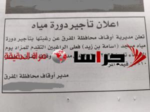 الأوقاف : اعلان تأجير دورة مياه مسجد أسامة بن زيد إجراء صحيح