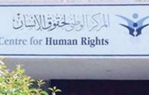 """"""" الوطني لحقوق الإنسان"""" ضمن الفئة أ عالميا"""
