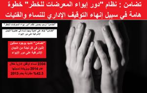 """تضامن : نظام """"دور إيواء المعرضات للخطر"""" خطوة لإنهاء التوقيف الإداري للنساء والفتيات"""